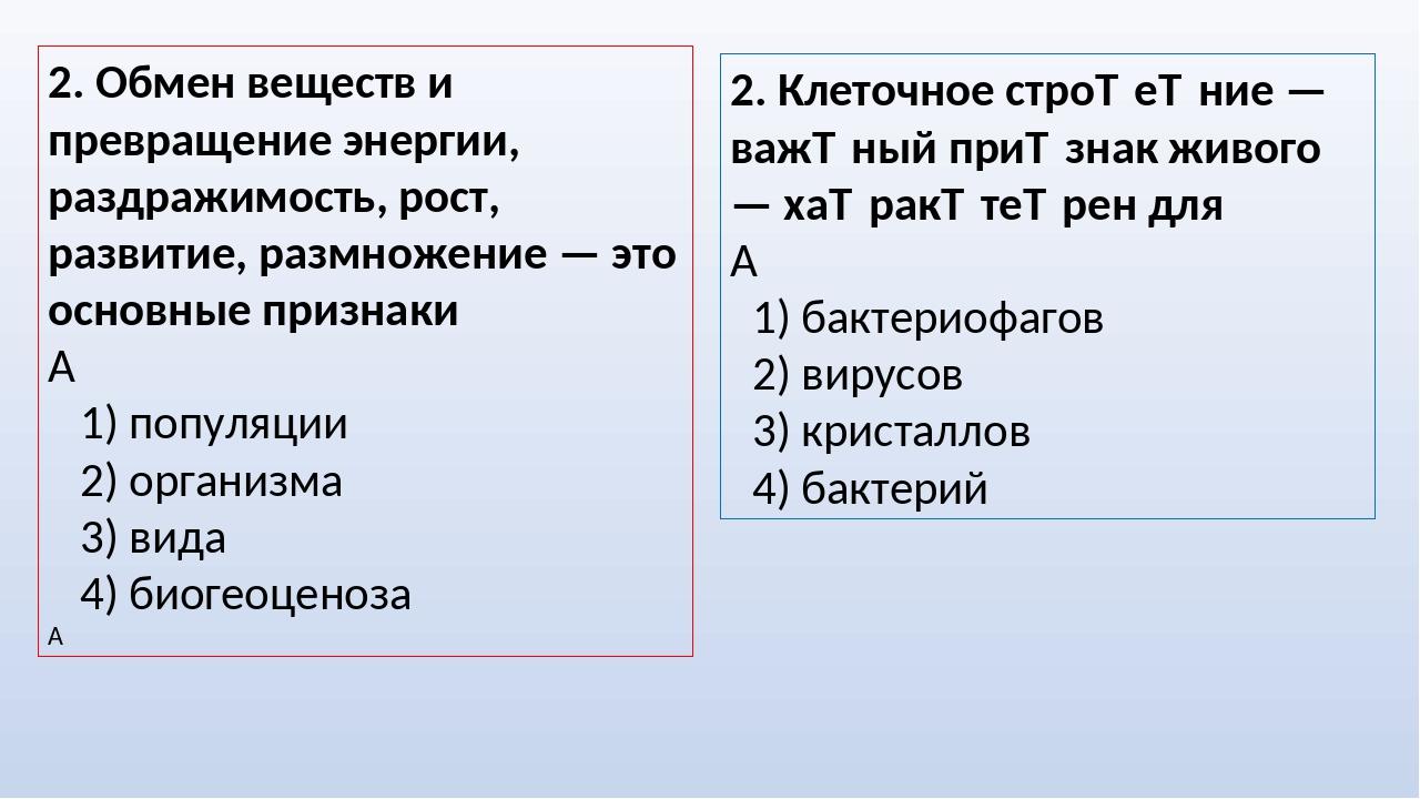 Тест по биологии