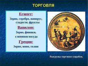 Разгрузка торгового корабля. Египет: Зерно, серебро, папирус, сладости, фрукт