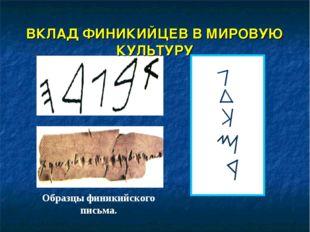 Образцы финикийского письма. ВКЛАД ФИНИКИЙЦЕВ В МИРОВУЮ КУЛЬТУРУ