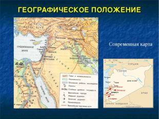 ГЕОГРАФИЧЕСКОЕ ПОЛОЖЕНИЕ СИРИЯ Современная карта