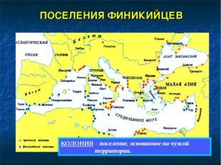 ПОСЕЛЕНИЯ ФИНИКИЙЦЕВ КОЛОНИЯ – поселение, основанное на чужой территории.