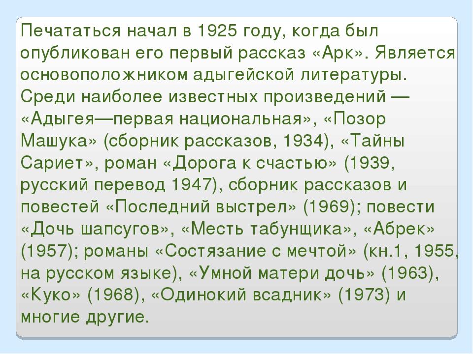 Печататься начал в 1925 году, когда был опубликован его первый рассказ «Арк»....