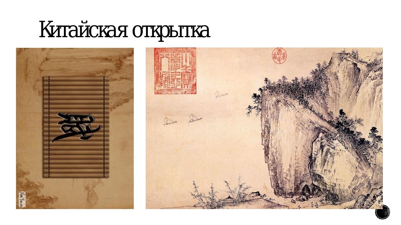 Отправить открытку из китая, или смешные картинки