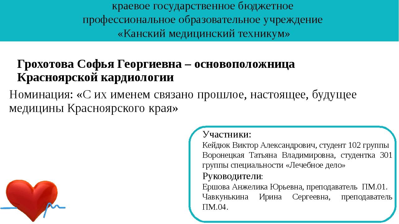 Грохотова Софья Георгиевна – основоположница Красноярской кардиологии Номинац...