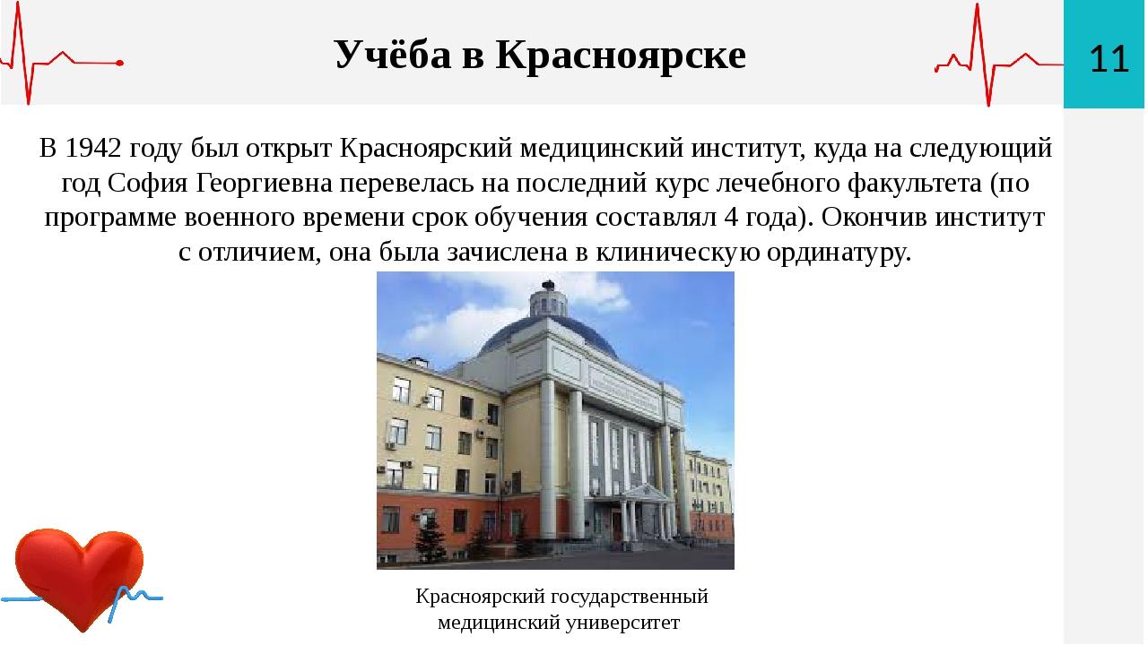 11 Учёба в Красноярске В 1942 году был открыт Красноярский медицинский инстит...