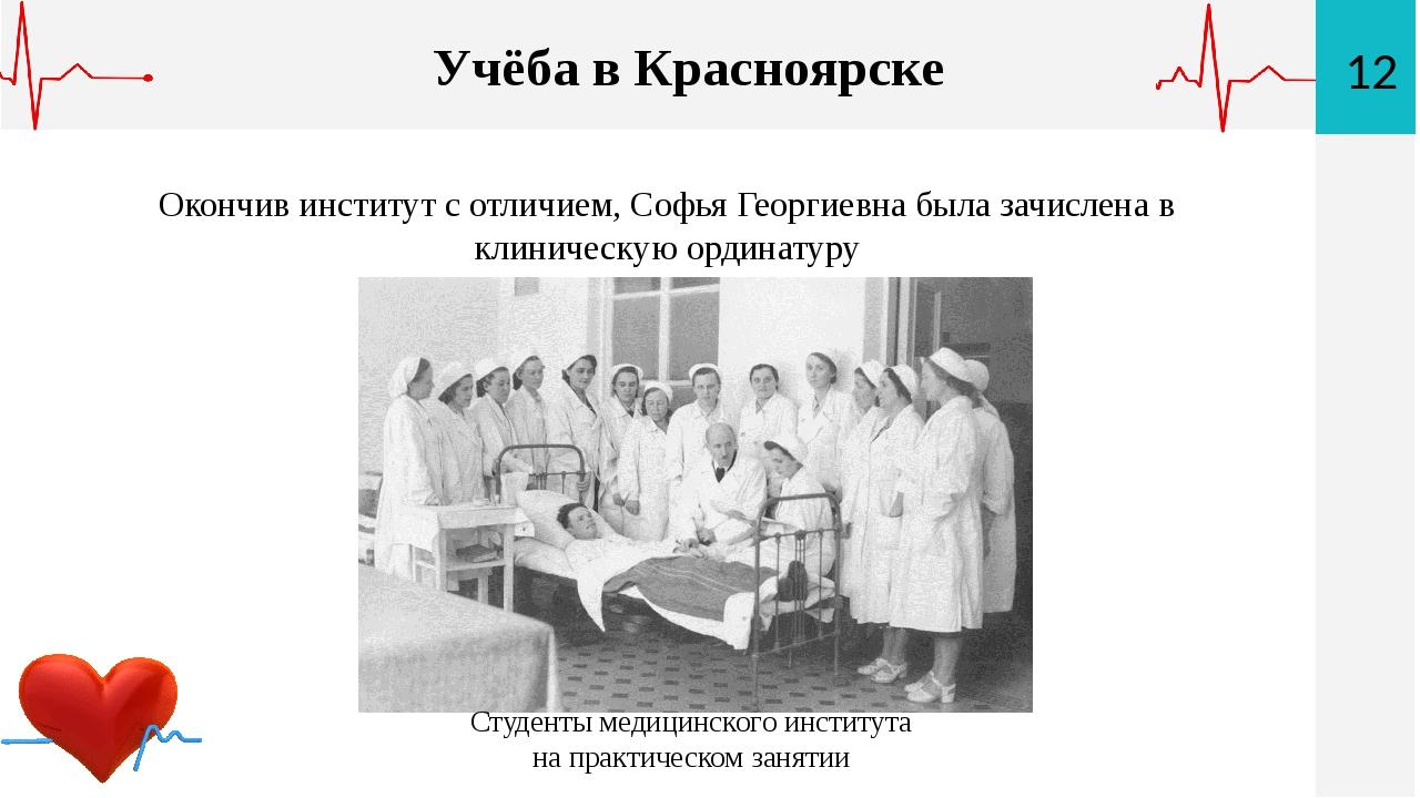 12 Учёба в Красноярске Окончив институт с отличием, Софья Георгиевна была зач...