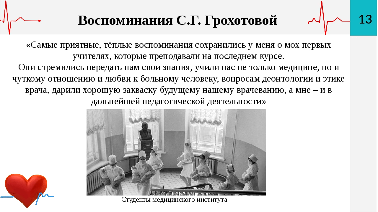 13 Воспоминания С.Г. Грохотовой «Самые приятные, тёплые воспоминания сохранил...