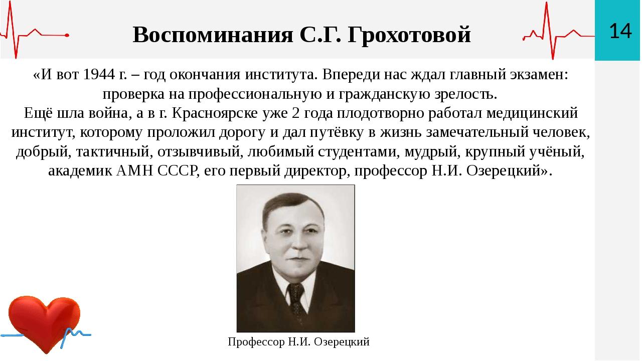 14 Воспоминания С.Г. Грохотовой «И вот 1944 г. – год окончания института. Впе...