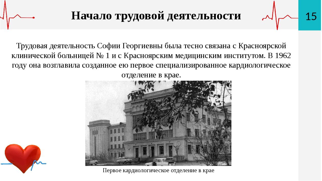15 Начало трудовой деятельности Трудовая деятельность Софии Георгиевны была т...