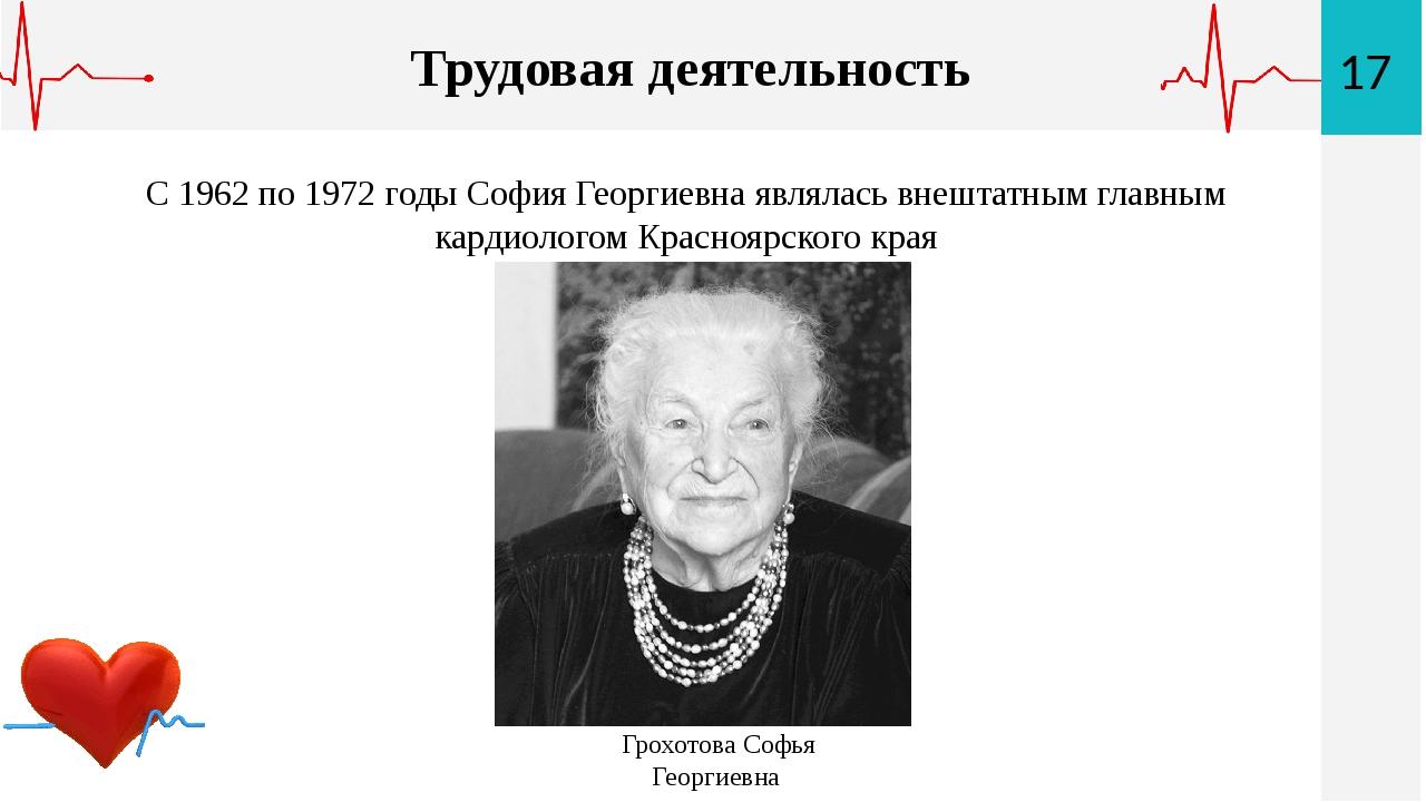 17 Трудовая деятельность С 1962 по 1972 годы София Георгиевна являлась внешта...