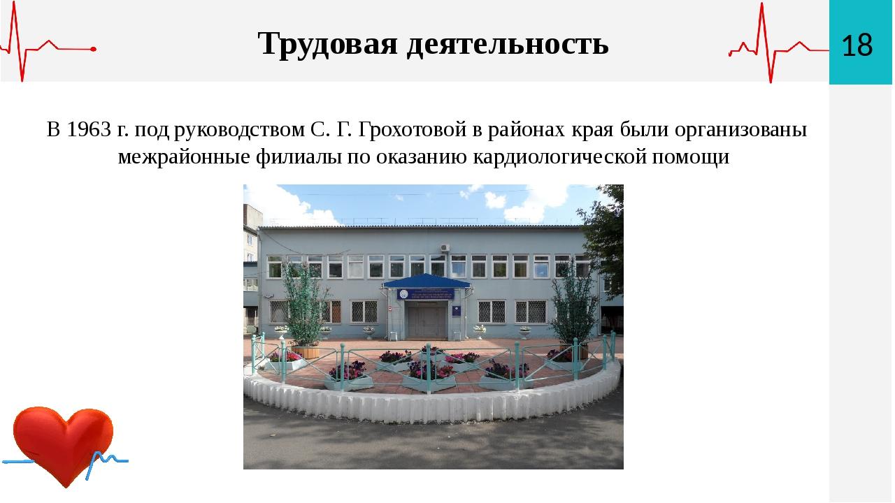 18 Трудовая деятельность В 1963 г. под руководством С. Г. Грохотовой в района...
