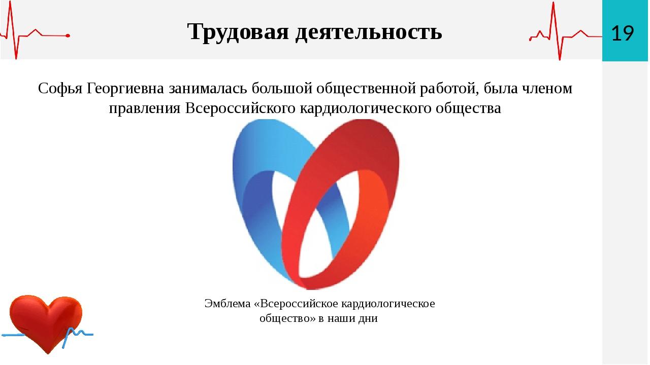 19 Трудовая деятельность Софья Георгиевна занималась большой общественной раб...