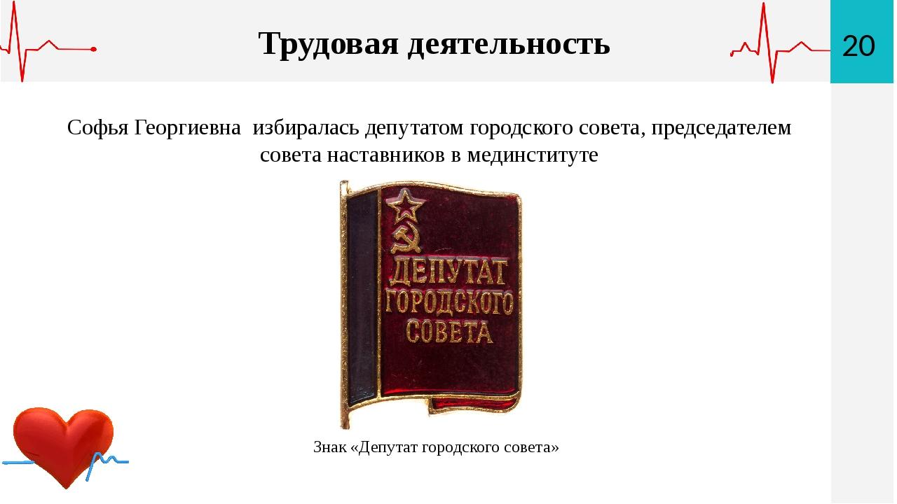 Софья Георгиевна избиралась депутатом городского совета, председателем совета...
