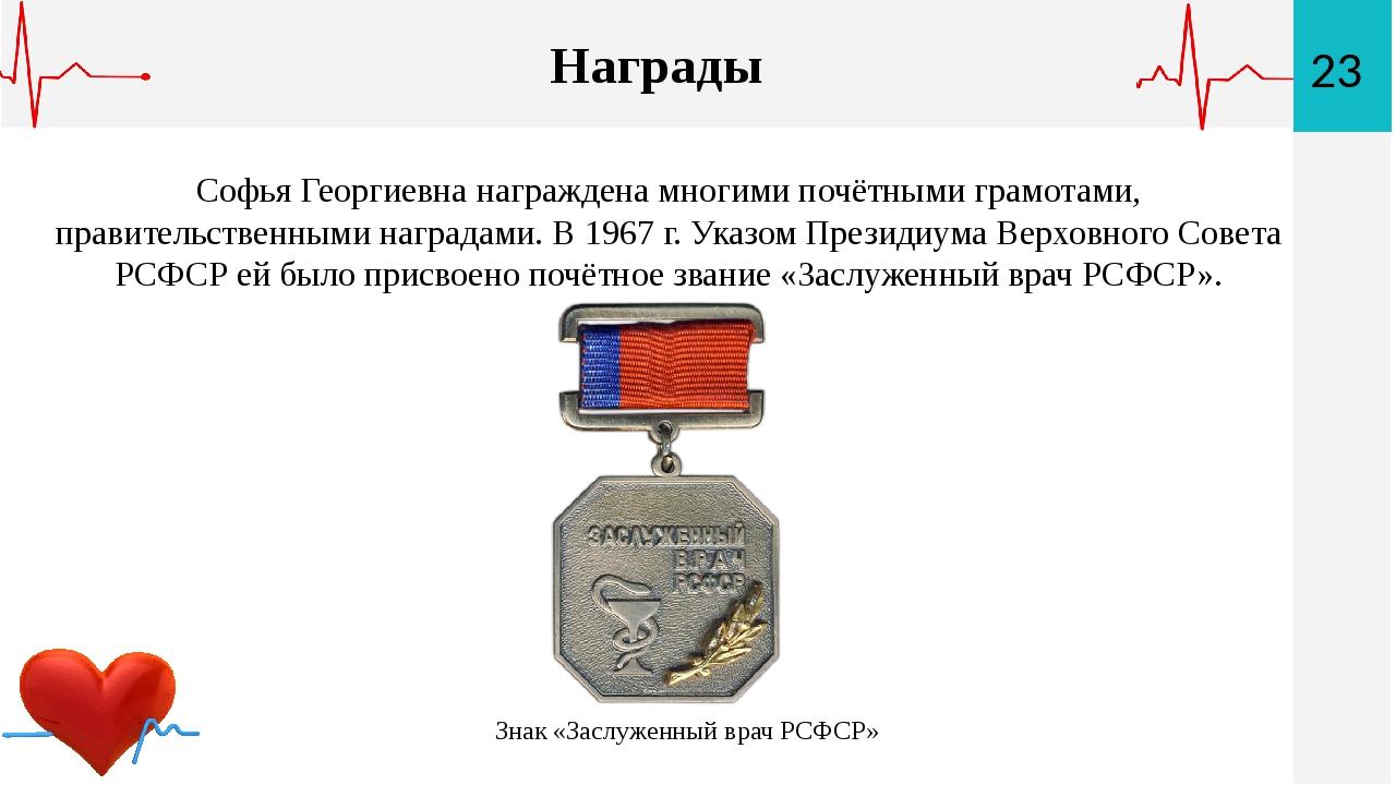 23 Награды Софья Георгиевна награждена многими почётными грамотами, правитель...