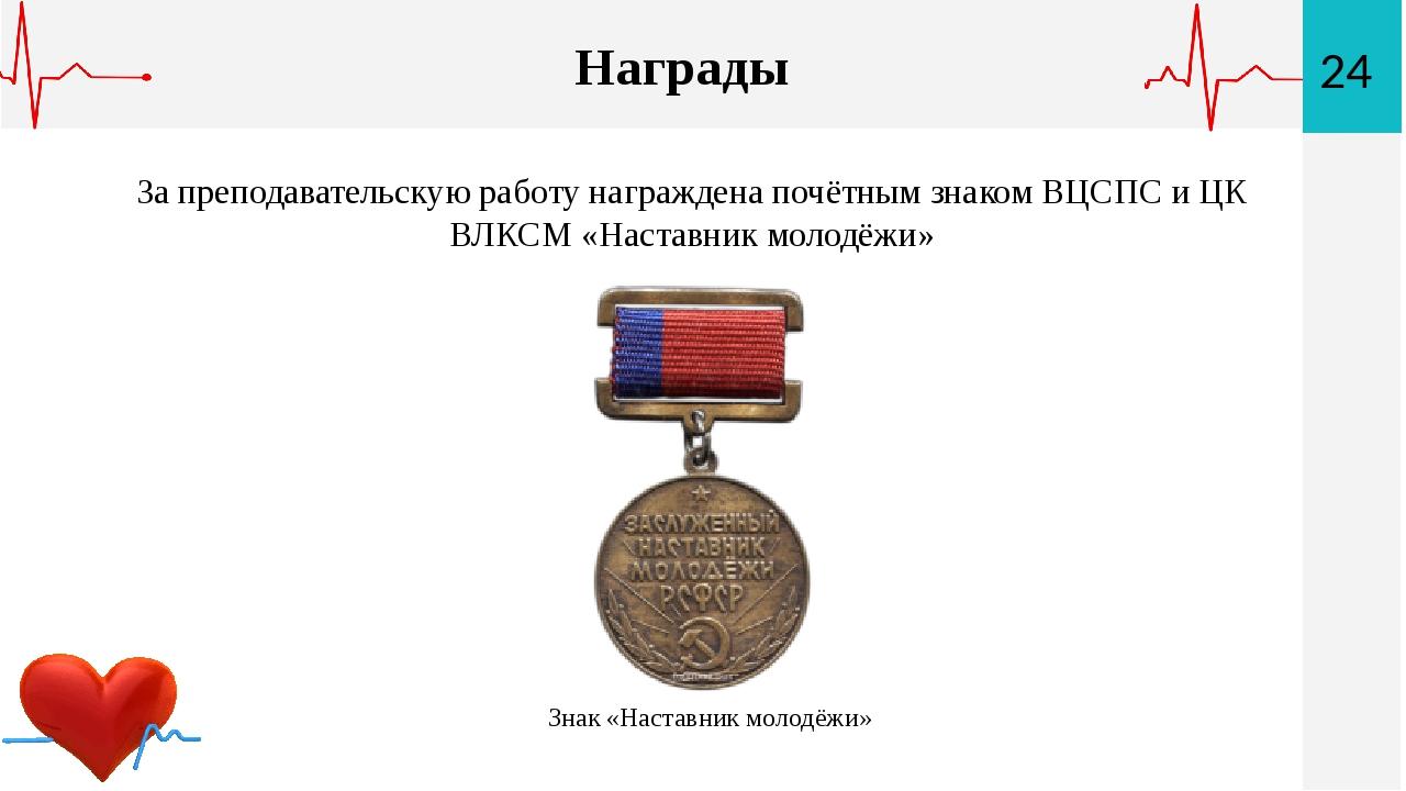 24 Награды За преподавательскую работу награждена почётным знаком ВЦСПС и ЦК...