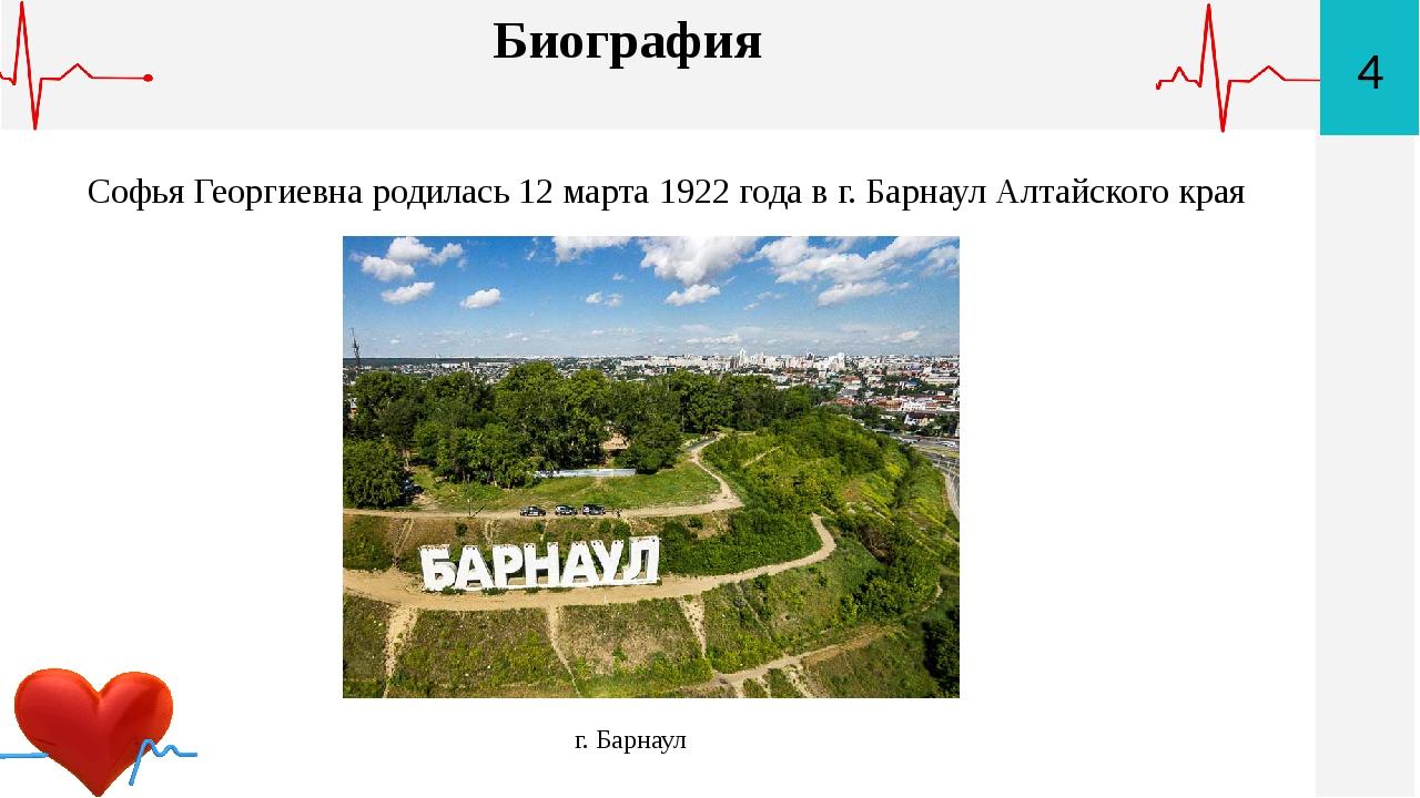 Биография Софья Георгиевна родилась 12 марта 1922 года в г. Барнаул Алтайског...