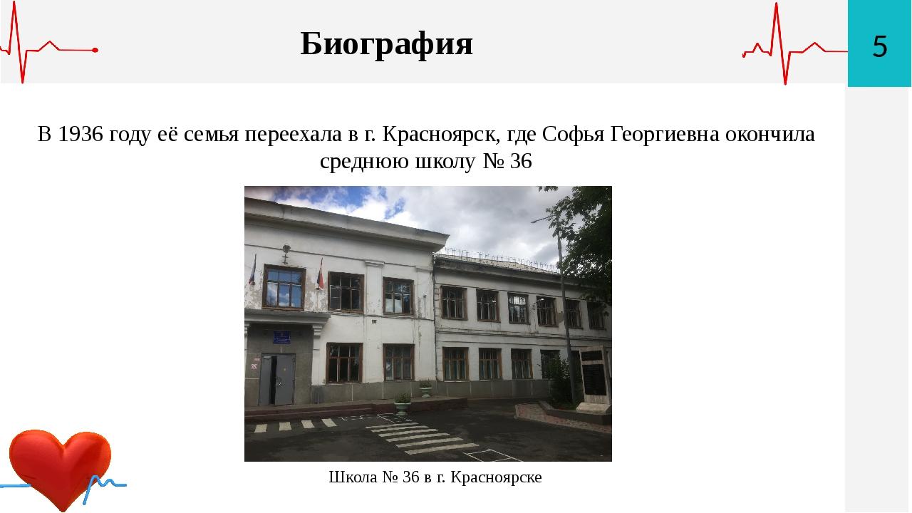Биография 5 Школа № 36 в г. Красноярске В 1936 году её семья переехала в г. К...