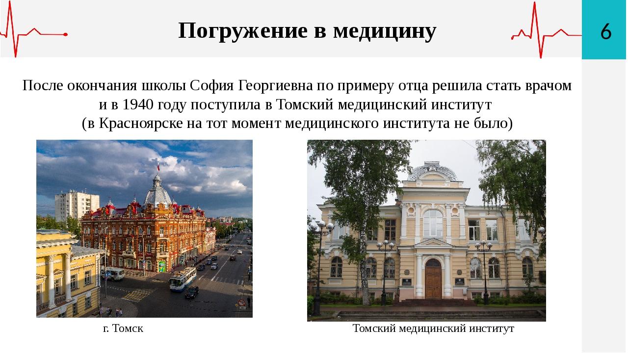 6 Погружение в медицину После окончания школы София Георгиевна по примеру отц...