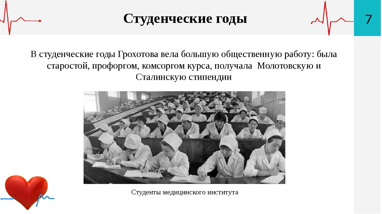 7 Студенческие годы В студенческие годы Грохотова вела большую общественную р...