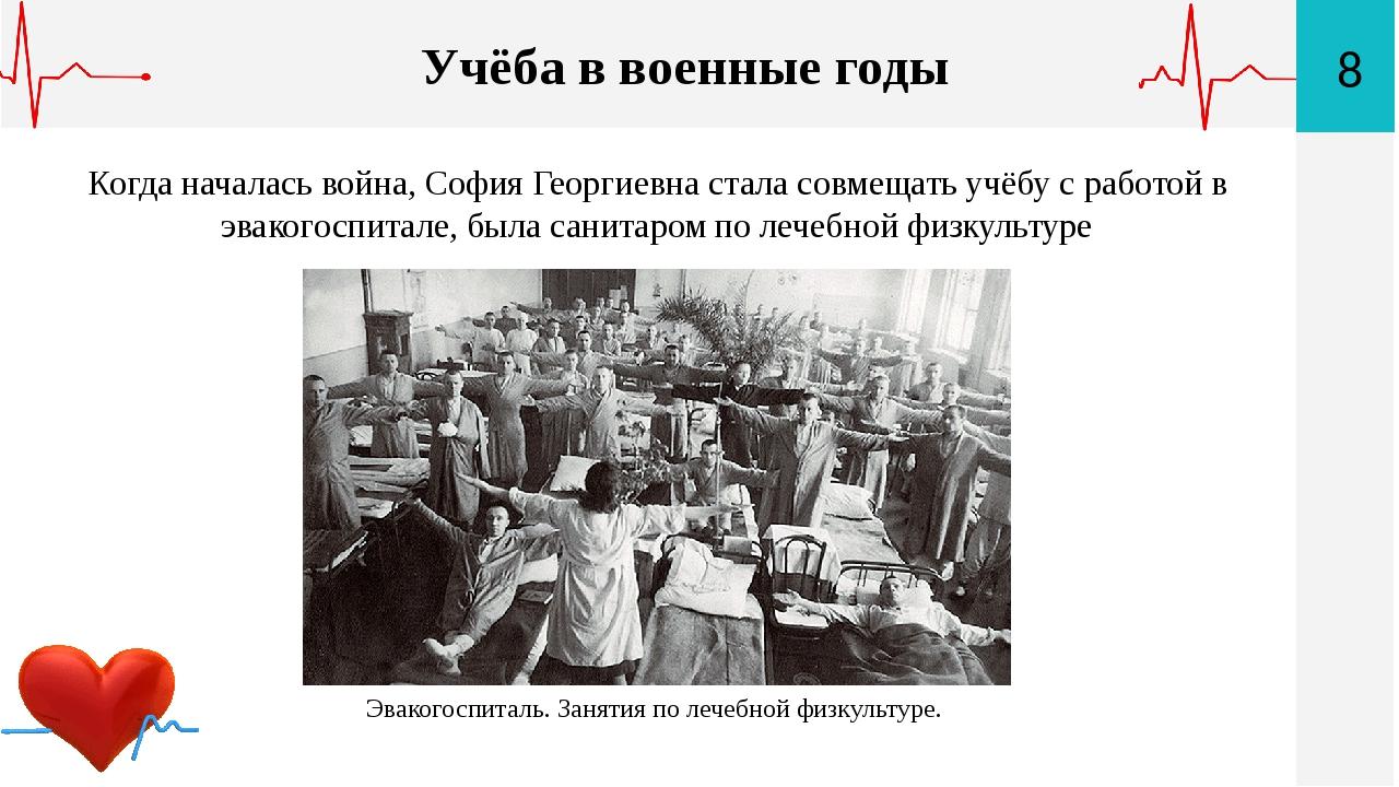 8 Учёба в военные годы Когда началась война, София Георгиевна стала совмещать...