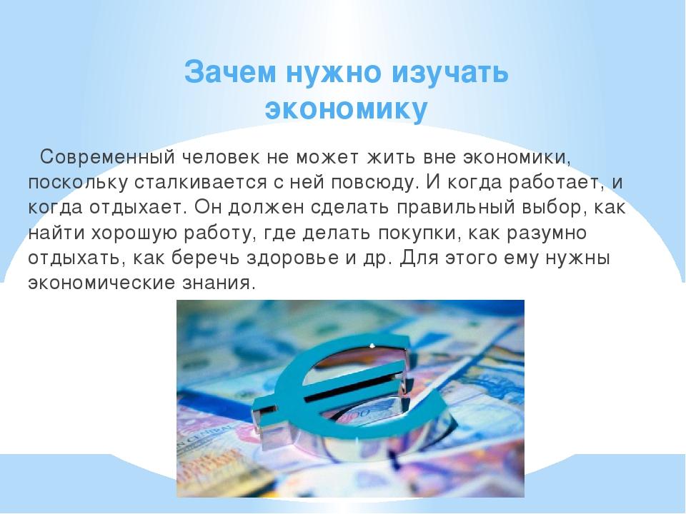 Эссе на тему для чего нужно изучать экономику 6879