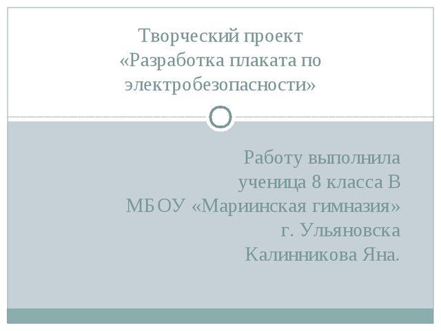 Творческий проект на тему разработка плаката по электробезопасности основные нормативные акты по электробезопасности