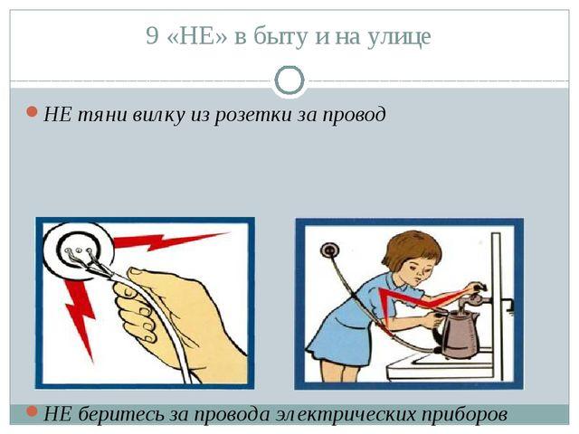 Разработка плаката по электробезопасности 8 класс технология презентация электробезопасности для организации