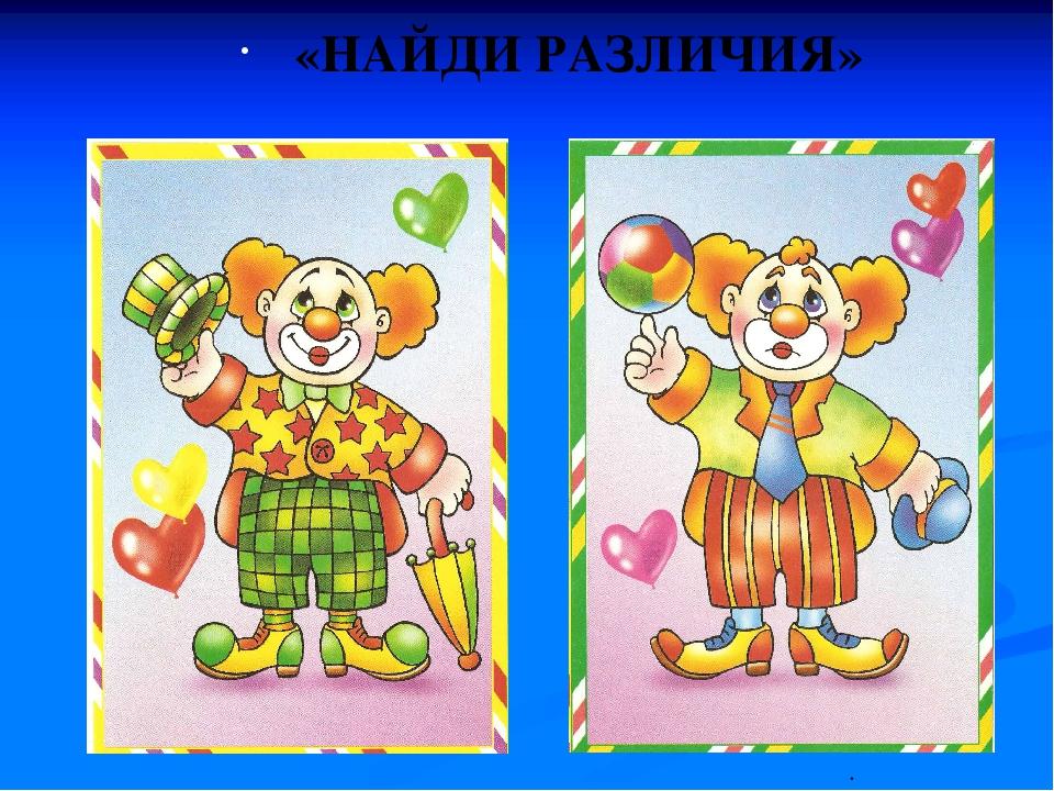 Картинки клоунов найди отличия, открыток день