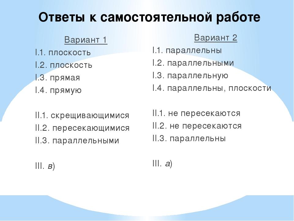 Ответы к самостоятельной работе Вариант 1 I.1. плоскость I.2. плоскость I.3....