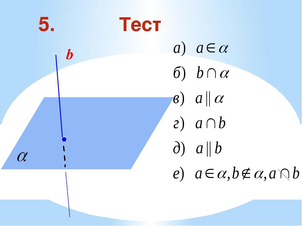 5. Тест