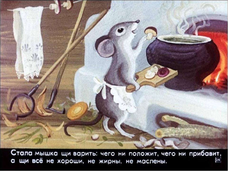 Сказка крылатый мохнатый да масляный картинки к сказке