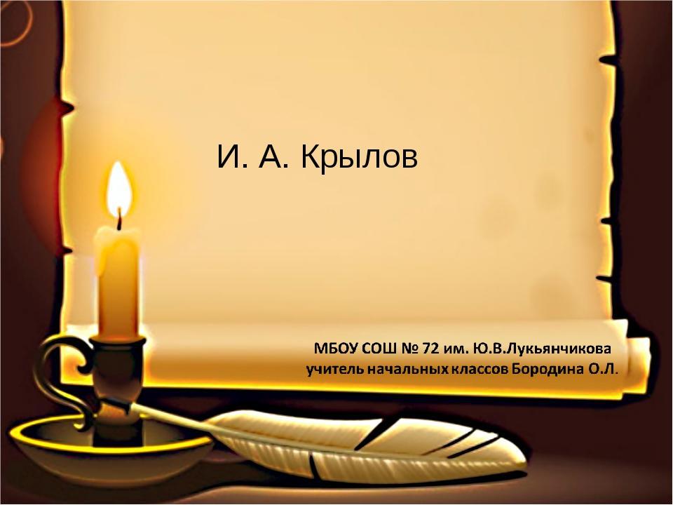 И. А. Крылов
