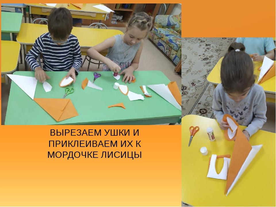 Конструирование из цветной бумаги в подготовительной группе