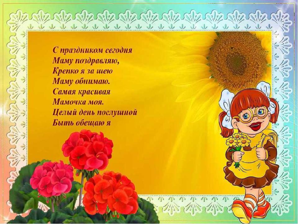 Детские стихи поздравление маме
