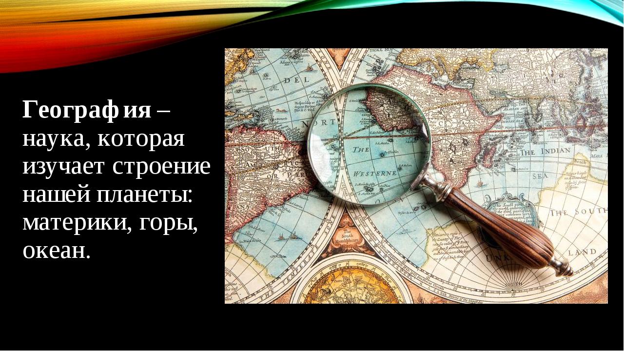 Экзамен по географии картинки