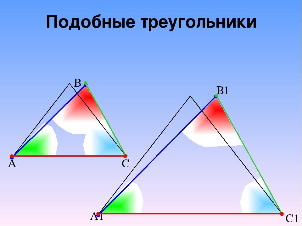 А В С С1 В1 А1 Подобные треугольники
