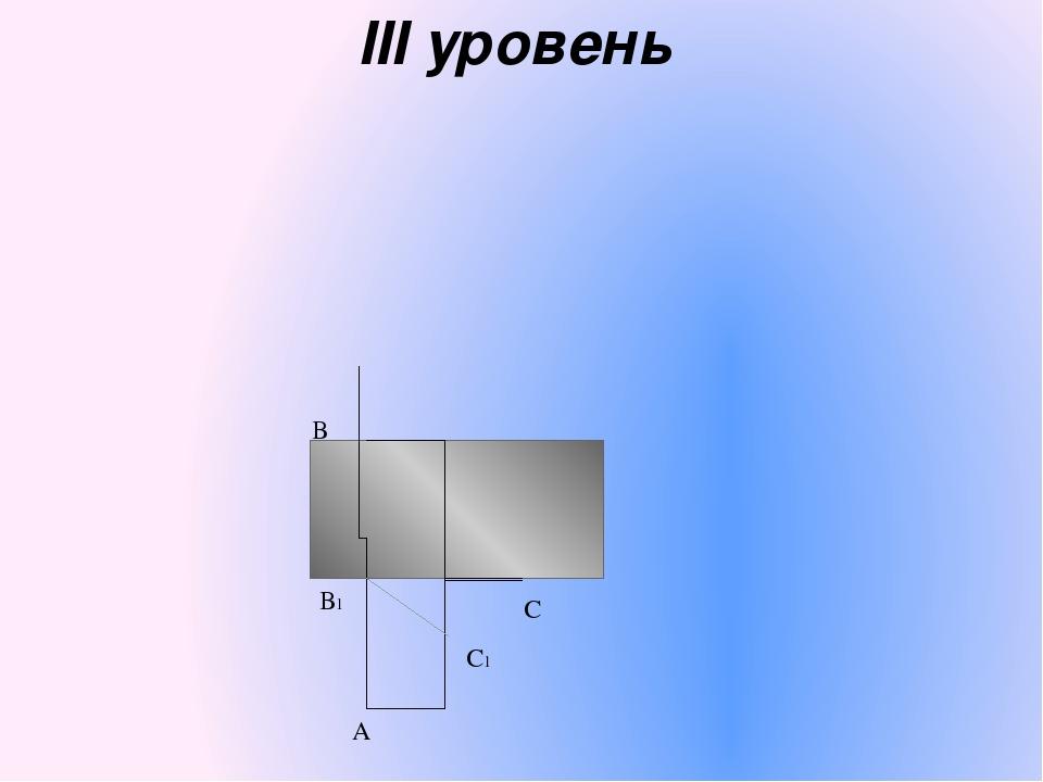 III уровень С С1 А В1 В