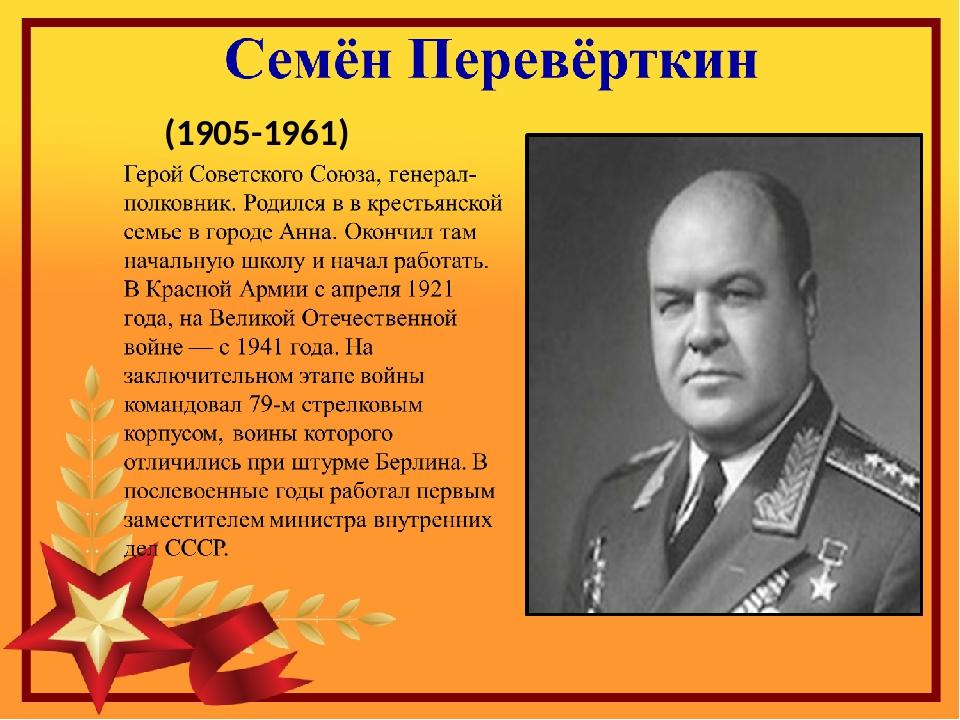 Поздравление, открытки с войны героев чьими именами названы улицы города воронежа
