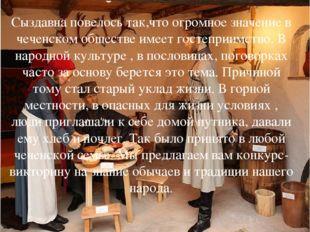 Сыздавна повелось так,что огромное значение в чеченском обществе имеет гостеп