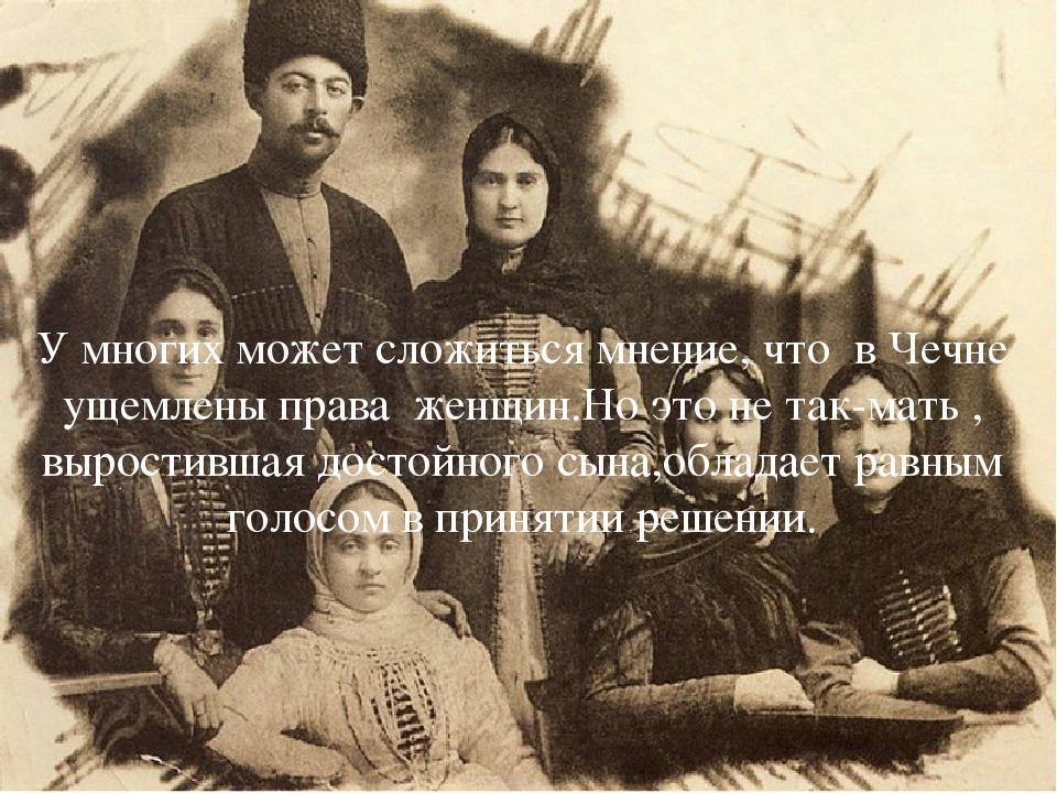 У многих может сложиться мнение, что в Чечне ущемлены права женщин.Но это не...