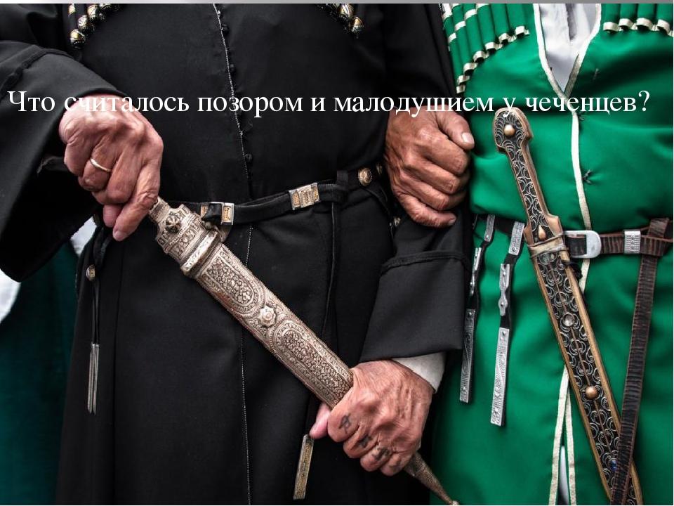 Что считалось позором и малодушием у чеченцев?