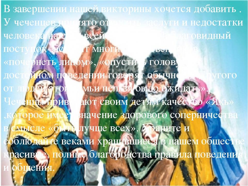 В завершении нашей викторины хочется добавить . У чеченцев принято относить з...