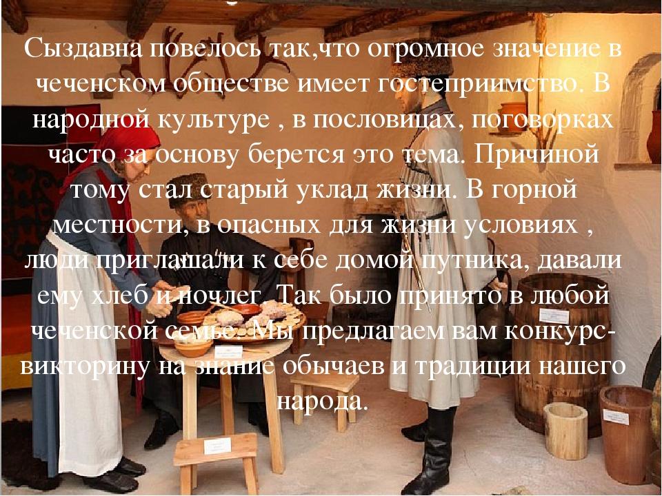 Сыздавна повелось так,что огромное значение в чеченском обществе имеет гостеп...