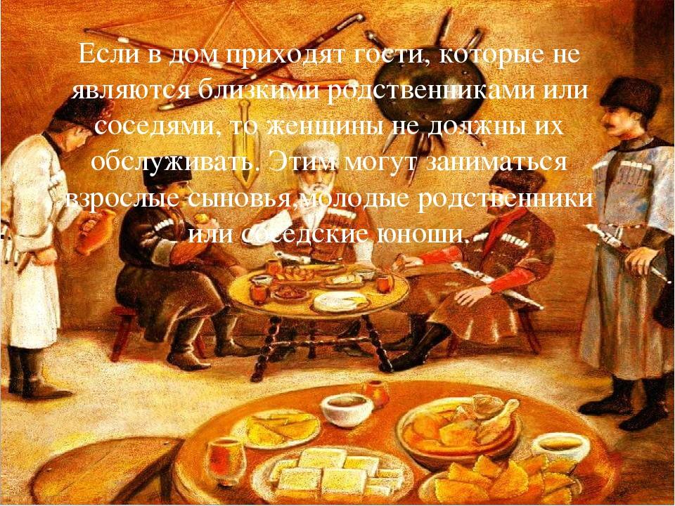 Если в дом приходят гости, которые не являются близкими родственниками или со...