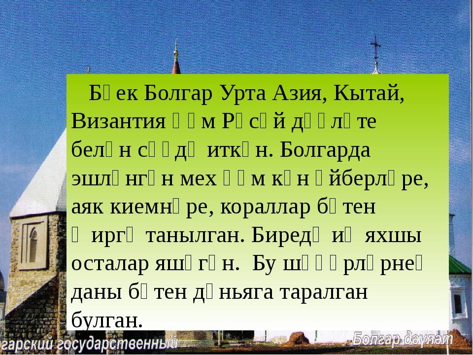 Бөек Болгар Урта Азия, Кытай, Византия Һәм Рәсәй дәүләте белән сәүдә иткән....
