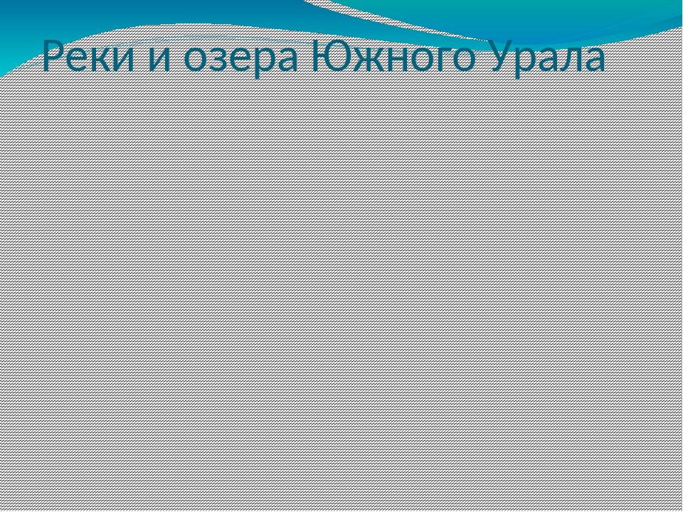 Реки и озера Южного Урала
