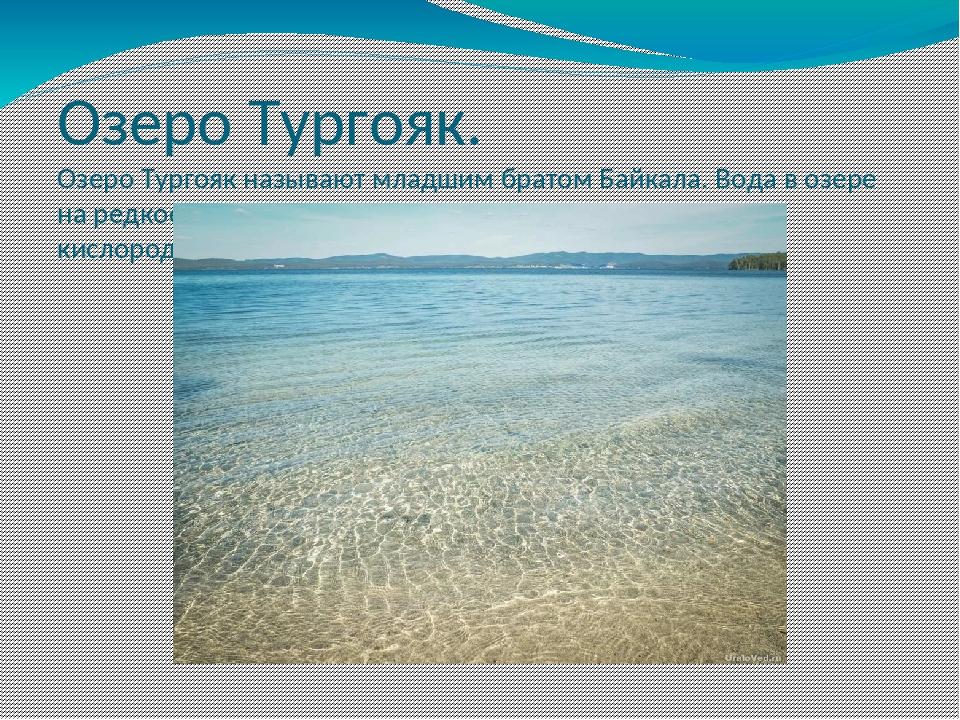 Озеро Тургояк. Озеро Тургояк называют младшим братом Байкала. Вода в озере на...