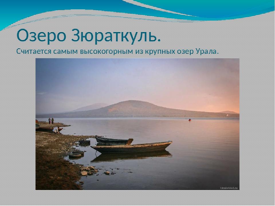 Озеро Зюраткуль. Считается самым высокогорным из крупных озер Урала.