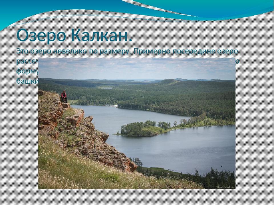 Озеро Калкан. Это озеро невелико по размеру. Примерно посередине озеро рассеч...