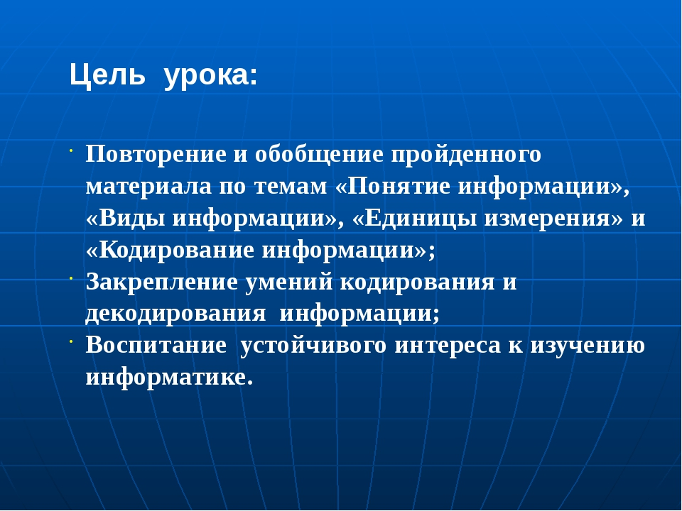 Цель урока: Повторение и обобщение пройденного материала по темам «Понятие ин...